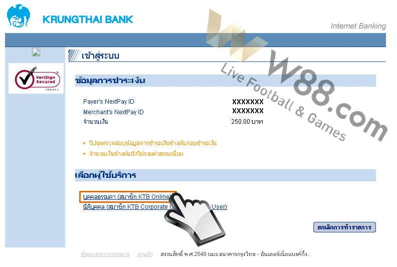 How to deposit money in W88