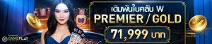 W88-Promotions-CW-FUCAI3D-202006-TH-big