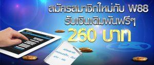 W88 promotion 260 baht