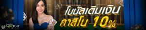 W88-promotions-Club-W-Casino-Daily-Reload-Bonus10-202006-TH-big