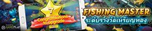 W88-promotions-FSupgrade-202006-TH-big