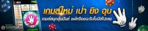 W88-promotions-THRPSG-TH-big