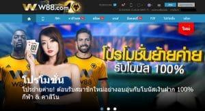 register-w88 free 260 baht