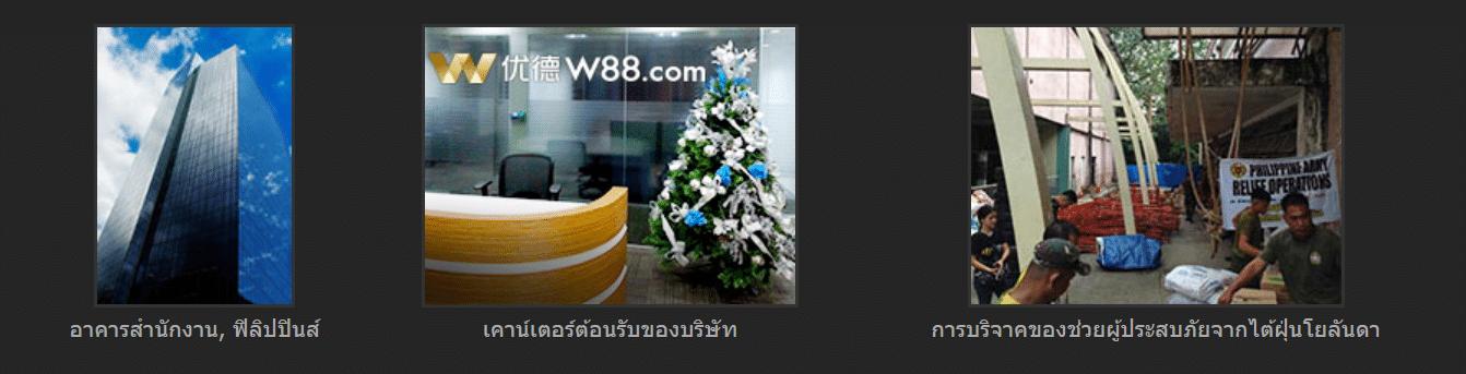 w88 company